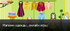 Магазин одежды , онлайн игры