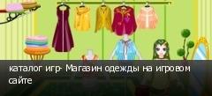 каталог игр- Магазин одежды на игровом сайте