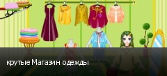 крутые Магазин одежды