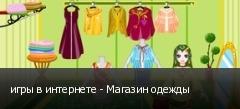 игры в интернете - Магазин одежды