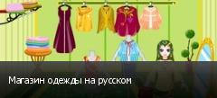 Магазин одежды на русском