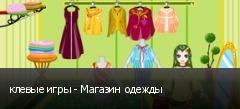 клевые игры - Магазин одежды