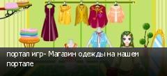 портал игр- Магазин одежды на нашем портале