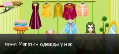 мини Магазин одежды у нас