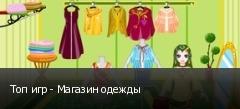 Топ игр - Магазин одежды