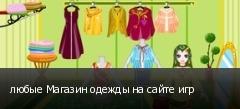 любые Магазин одежды на сайте игр