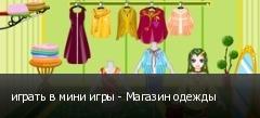 играть в мини игры - Магазин одежды