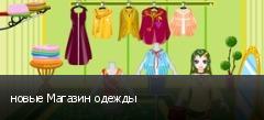 новые Магазин одежды