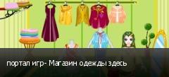 портал игр- Магазин одежды здесь