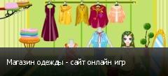 Магазин одежды - сайт онлайн игр