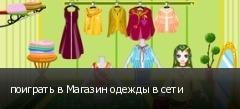 поиграть в Магазин одежды в сети