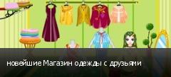 новейшие Магазин одежды с друзьями