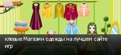 клевые Магазин одежды на лучшем сайте игр