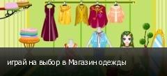 играй на выбор в Магазин одежды