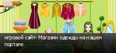 игровой сайт- Магазин одежды на нашем портале
