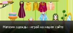 Магазин одежды - играй на нашем сайте