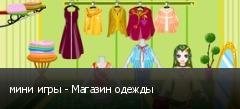 мини игры - Магазин одежды