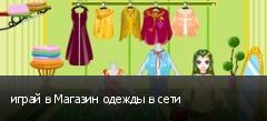 играй в Магазин одежды в сети
