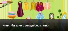 мини Магазин одежды бесплатно