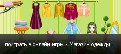 поиграть в онлайн игры - Магазин одежды