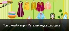 Топ онлайн игр - Магазин одежды здесь
