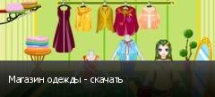 Магазин одежды - скачать