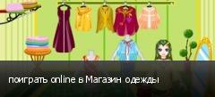 поиграть online в Магазин одежды