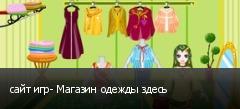 сайт игр- Магазин одежды здесь