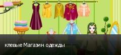клевые Магазин одежды