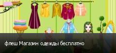 флеш Магазин одежды бесплатно