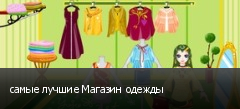 самые лучшие Магазин одежды