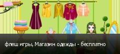 флеш игры, Магазин одежды - бесплатно