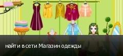 найти в сети Магазин одежды