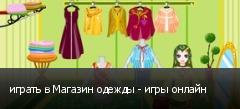 играть в Магазин одежды - игры онлайн