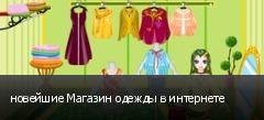 новейшие Магазин одежды в интернете