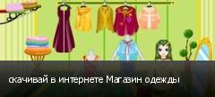скачивай в интернете Магазин одежды