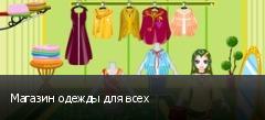 Магазин одежды для всех