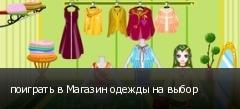 поиграть в Магазин одежды на выбор