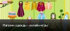 Магазин одежды - онлайн-игры