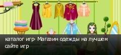 каталог игр- Магазин одежды на лучшем сайте игр