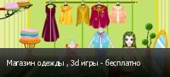 Магазин одежды , 3d игры - бесплатно