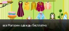все Магазин одежды бесплатно