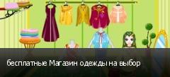 бесплатные Магазин одежды на выбор