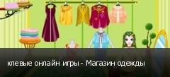 клевые онлайн игры - Магазин одежды