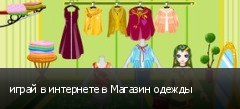 играй в интернете в Магазин одежды