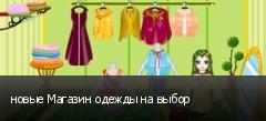 новые Магазин одежды на выбор