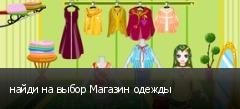 найди на выбор Магазин одежды