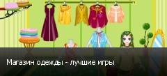 Магазин одежды - лучшие игры