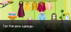 Топ Магазин одежды