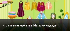 играть в интернете в Магазин одежды